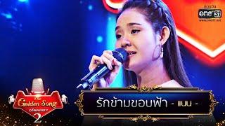 รักข้ามขอบฟ้า - แนน | The Golden Song เวทีเพลงเพราะ Season2 | one31