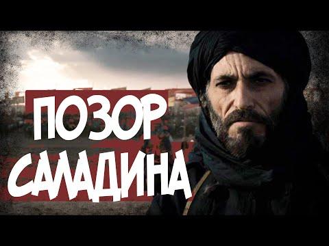 Как Крестоносцы Разгромили Саладина?