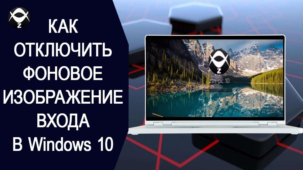 🔳Как отключить фоновое изображение входа в Windows 10 ?