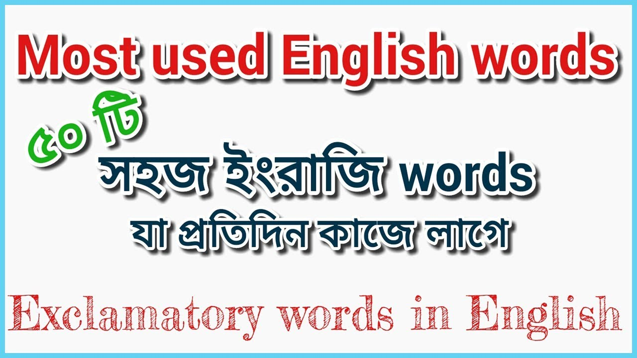 Most Used English Words Daily Use English Words Exclamatory