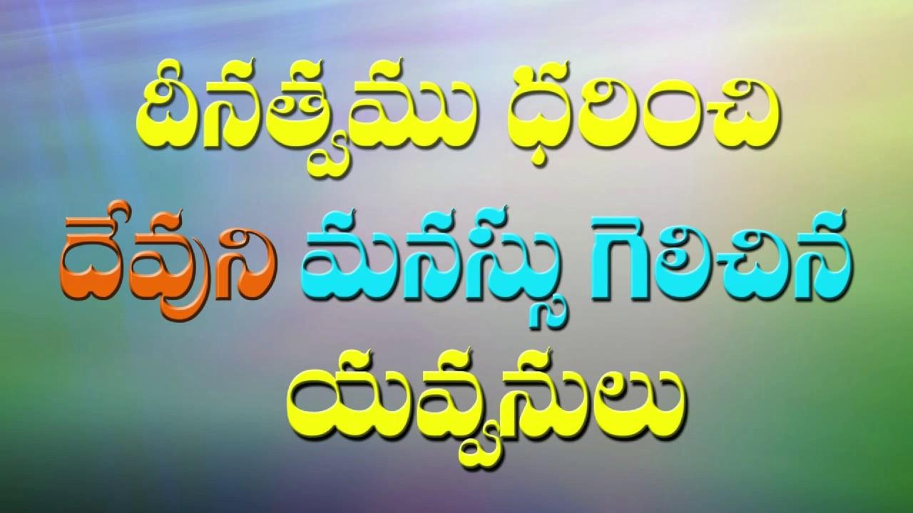Download Shedrack Mashack Abednego Story in Telugu Telugu Christian message Bro Ravi Jcit ministries
