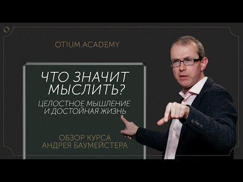 Андрей Баумейстер Обзор онлайн-курса Что значит мыслить? Целостное мышление и достойная жизнь