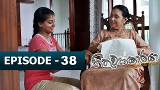 Hithuwakkaraya Episode 38 | 22nd November 2017
