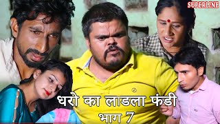 धरो का लाडला फंडी part7= dharo ka ladla fundy chiptu part=7