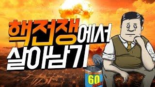 보겸 60초] 핵전쟁에서 살아남기 생존게임 60seconds