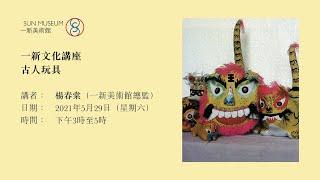 古人玩具 Toys in Ancient China (25-5-2021)