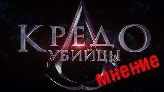 Кредо убийцы отзыв, мнение | Assassin's Creed