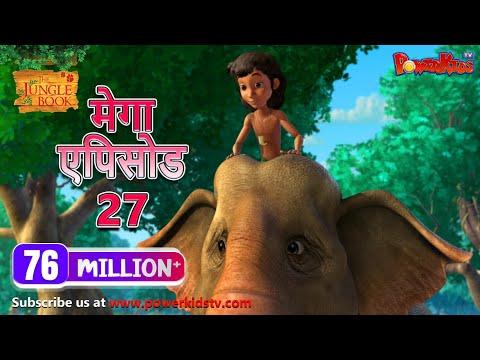 मेगा एपिसोड - 27 | हिंदी कहानियां | जंगल बुक | पॉवरकिड्स टी.वी.