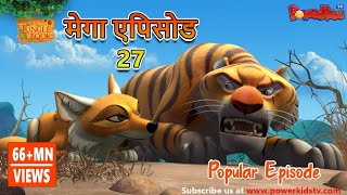 jungle book kahani in hindi  cartoon kahaniya for kids mega episode1