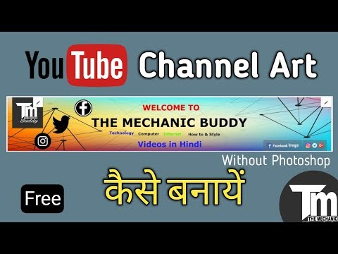 How To Make A YouTube Channel Art Without Photoshop In Hindi Free (Pixlr Tutorial)