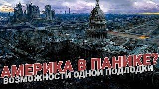 Америка в панике? Возможности одной российской подлодки...