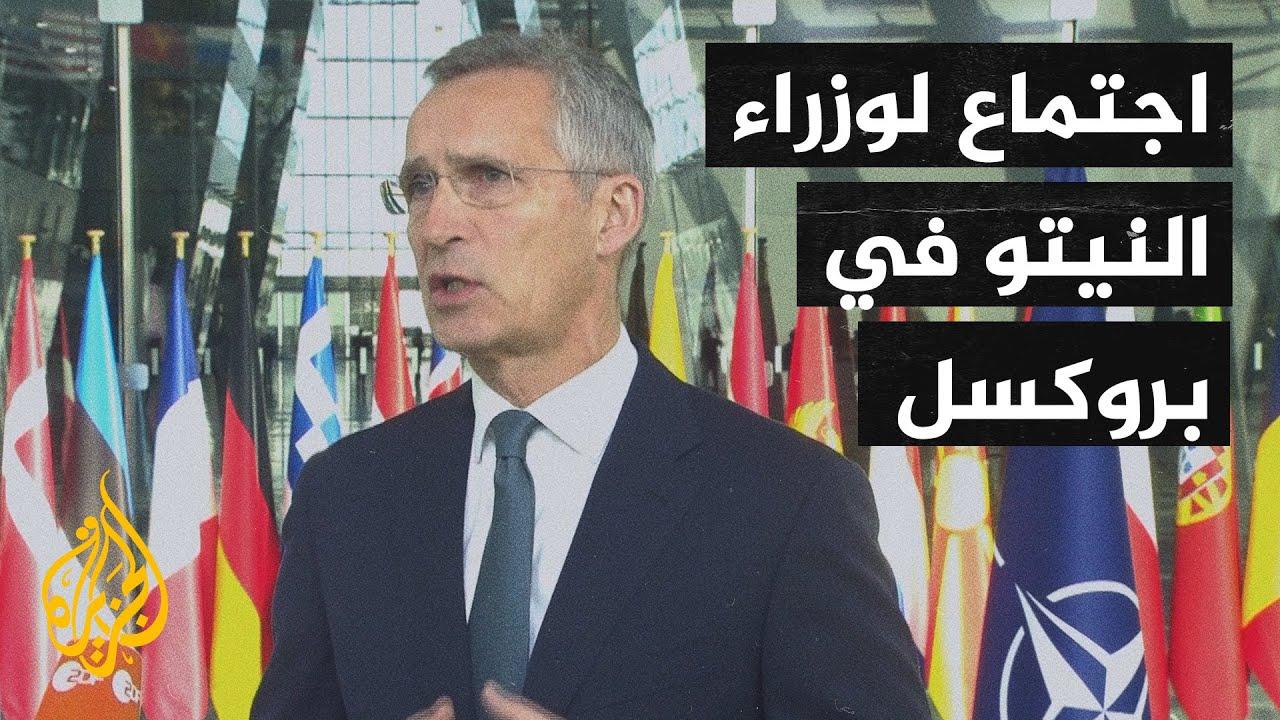 الأمين العام للنيتو: حققنا إنجازات مهمة في أفغانستان ومهمتنا لم تذهب سدى  - نشر قبل 3 ساعة
