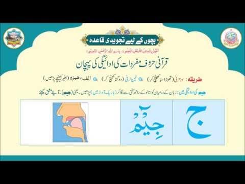 learn quran with tajweed in urdu pdf