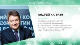 Андрей Каприн, Центр радиологии Минздрава РФ. Спикер открытого урока quot;Спасти жизнь человекаquot;