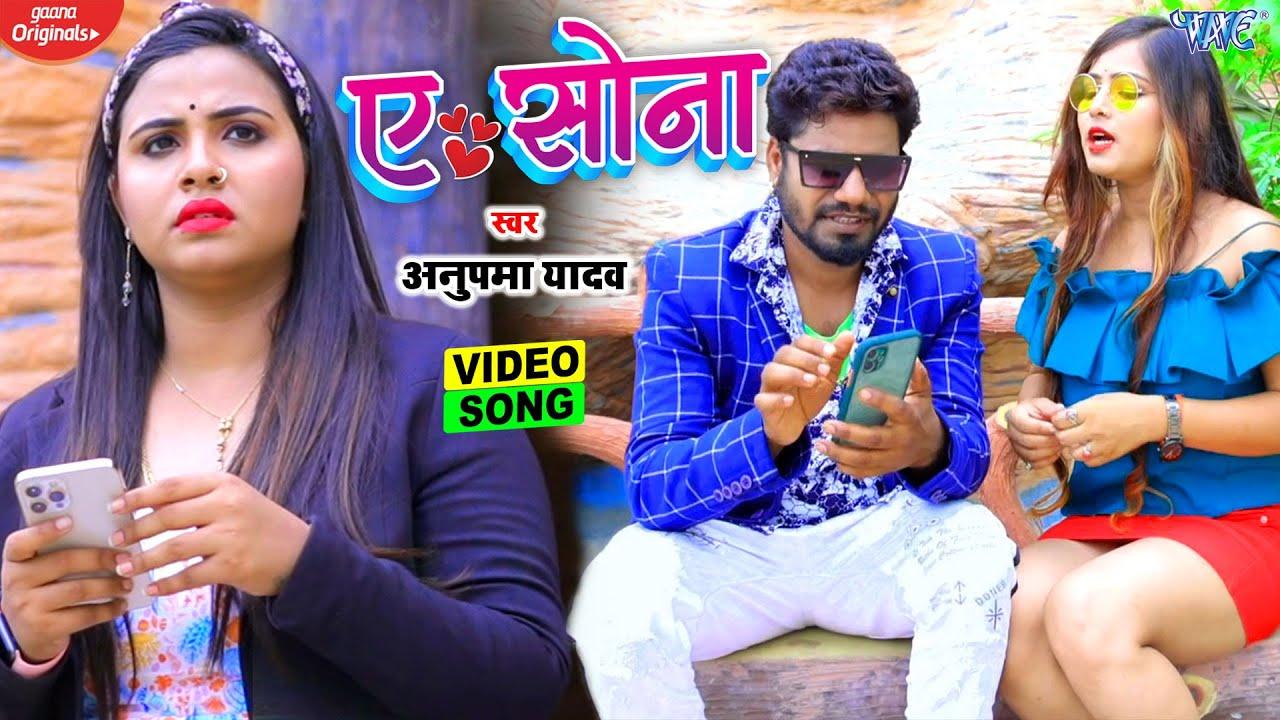 आ गया #Anupama Yadav का सबसे धाकड़ भोजपुरी #Video - ए सोना - Ae Sona - #New Song 2021 - Full Hd Video