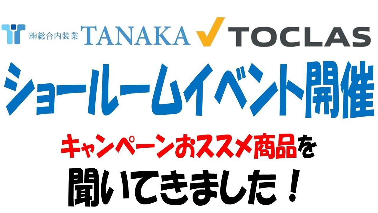 7月31日、8月1日開催イベントのお知らせ 洗面化粧台編