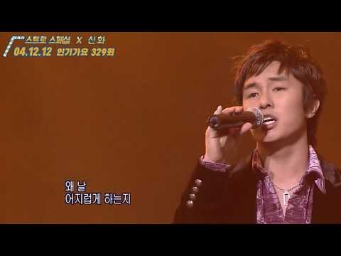 [인기가요 Rewind] 신화(Shinhwa) / 열병