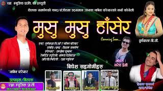 मुसु मुसु हासेर || Musu Musu Hasera New Nepali Lok Song 2074/2018 By Purna kala Bc Nabin Pariyar