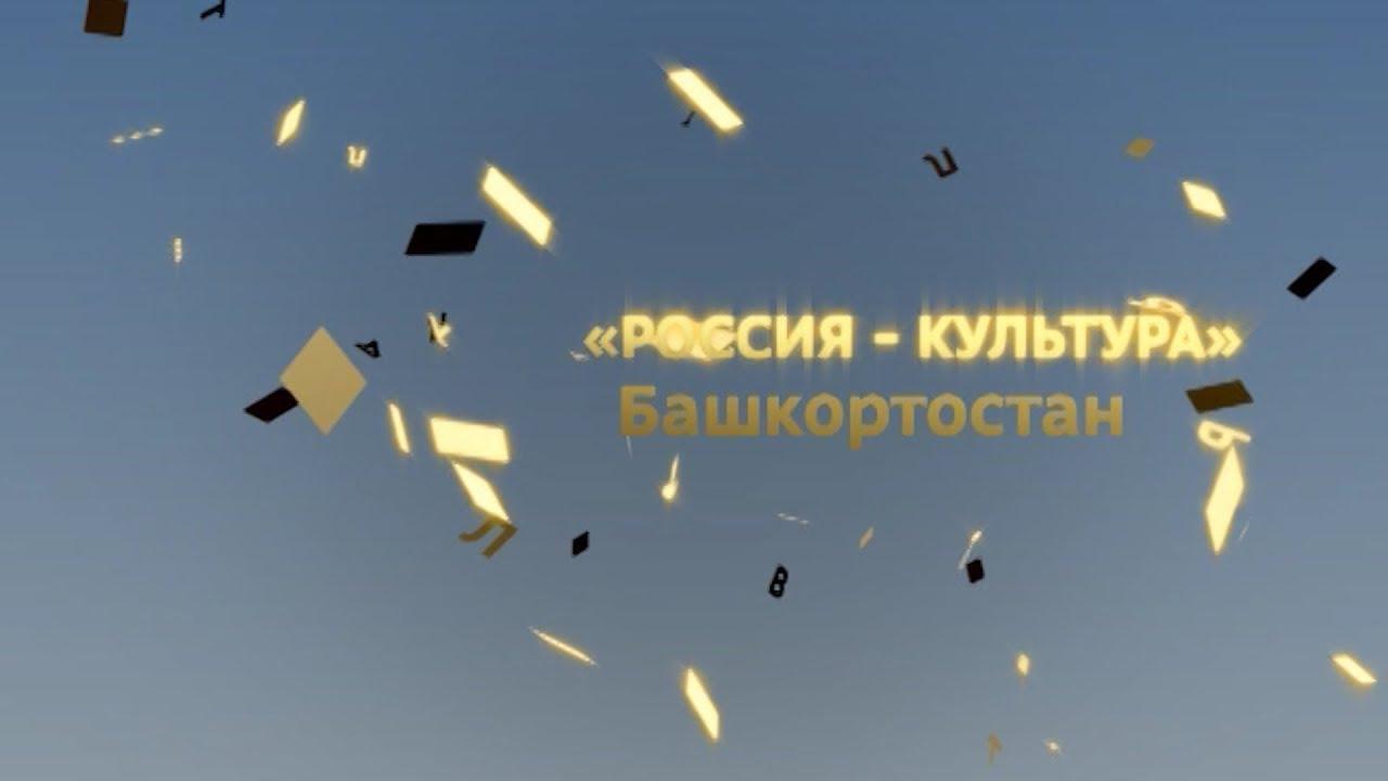 Россия - Культура. Башкортостан