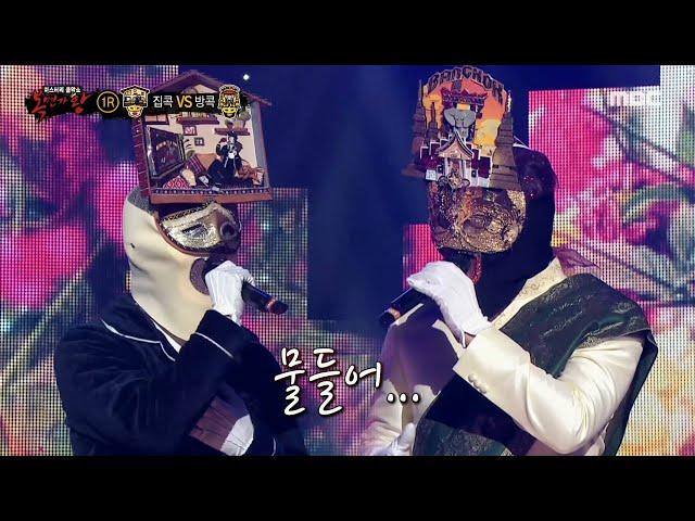 [복면가왕] '집콕' VS '방콕'의 1라운드 무대 - 물들어, MBC 210124 방송