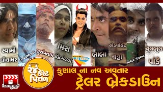 24 Carat Pittal   Trailer Breakdown   RJ Kunal   Film Review Gujarati   2019