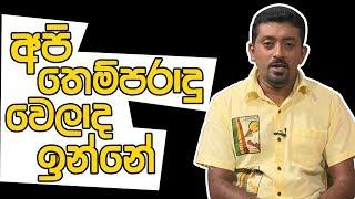 අපි තෙම්පරාදු  වෙලාද ඉන්නේ   Piyum Vila   12 - 04 - 2019   Siyatha TV Thumbnail