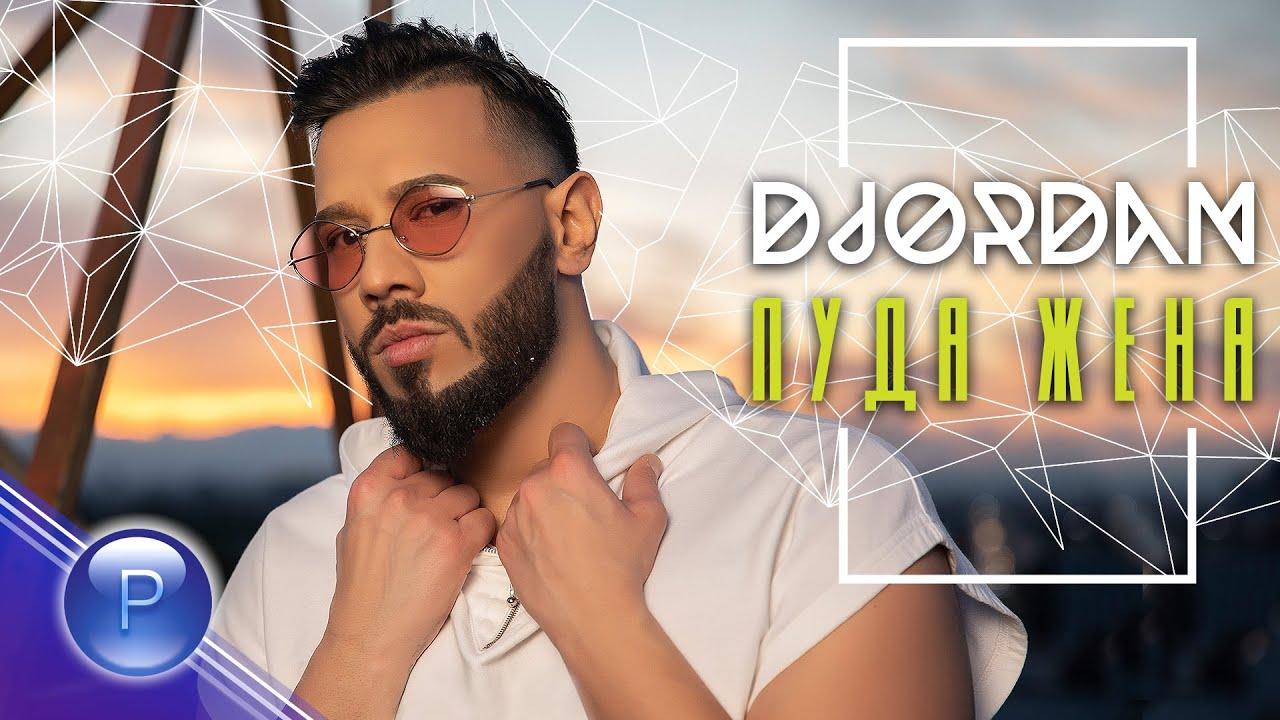 Download DJORDAN - LUDA ZHENA / Джордан - Луда жена, 2021