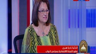 نادية هنري: طالبت بإقالة الحكومة لسياستها الاقتصادية.. وقرض النقد «دواء مر»