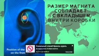 магниты от курения quit smoking инструкция на русском