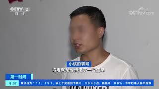 《第一时间》 20191023 2/2| CCTV财经