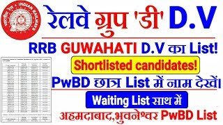 RRB GROUP 'D' Official D.V Date,List Rrb Guwahati Pwbd Candidates & D.v Admit card Download thumbnail