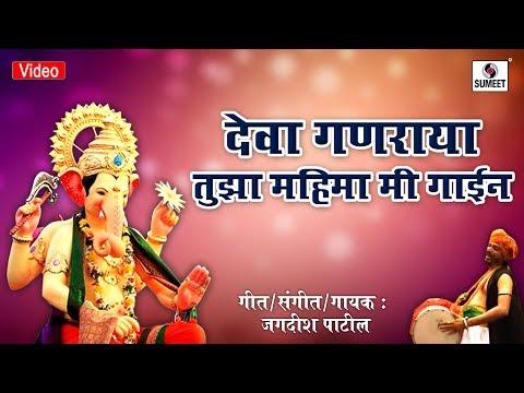 Deva Ganaraya Tuza Mahima Mi Gain - Shri Ganpati Bhaktigeet - Sumeet Music