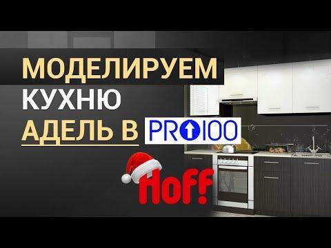 Моделируем кухню Адель в ПРО100. (Hoff: Гипермаркет мебели)