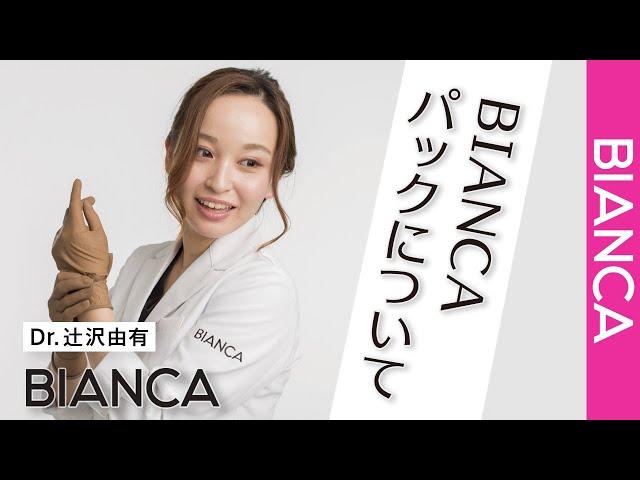 【BIANCAパックについて】Drゆうがズバリ告白!BIANCA CLINIC