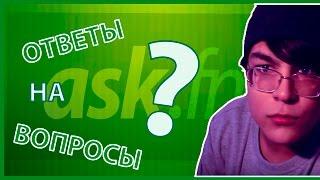 КРУТЫЕ ВОПРОСЫ НА ASK.FM + КРУТОЙ РЕПАК/ Илья Удачный