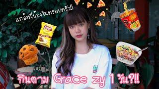 Grace zy || กินตามเกรซซี่ 1 วัน กินได้ไหมเนี่ยยยน!!!??