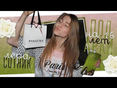 Подарки на 16 лет! ♥Покупки Zara, Bershka, Dressgal, Amazing Shop