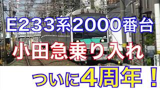 【小田急乗り入れ4周年】JR東日本E233系2000番台