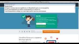 Регистрация в MoneyCaptcha Ru   Заработок на каптче