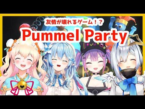 【Pummel Party】友情??壊れるわけないじゃーーん!【 #かなとわねねらみ】