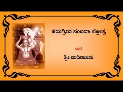 Hayagreeva Sampada Stothra of Sri Vadiraja Theertha