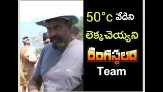 Rangasthalam team worked in 50°c | Team Rangasthalam | Sukumar | Ramcharan | Samantha