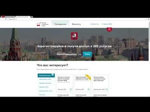 видео: Регистрация на портале pgu.mos.ru