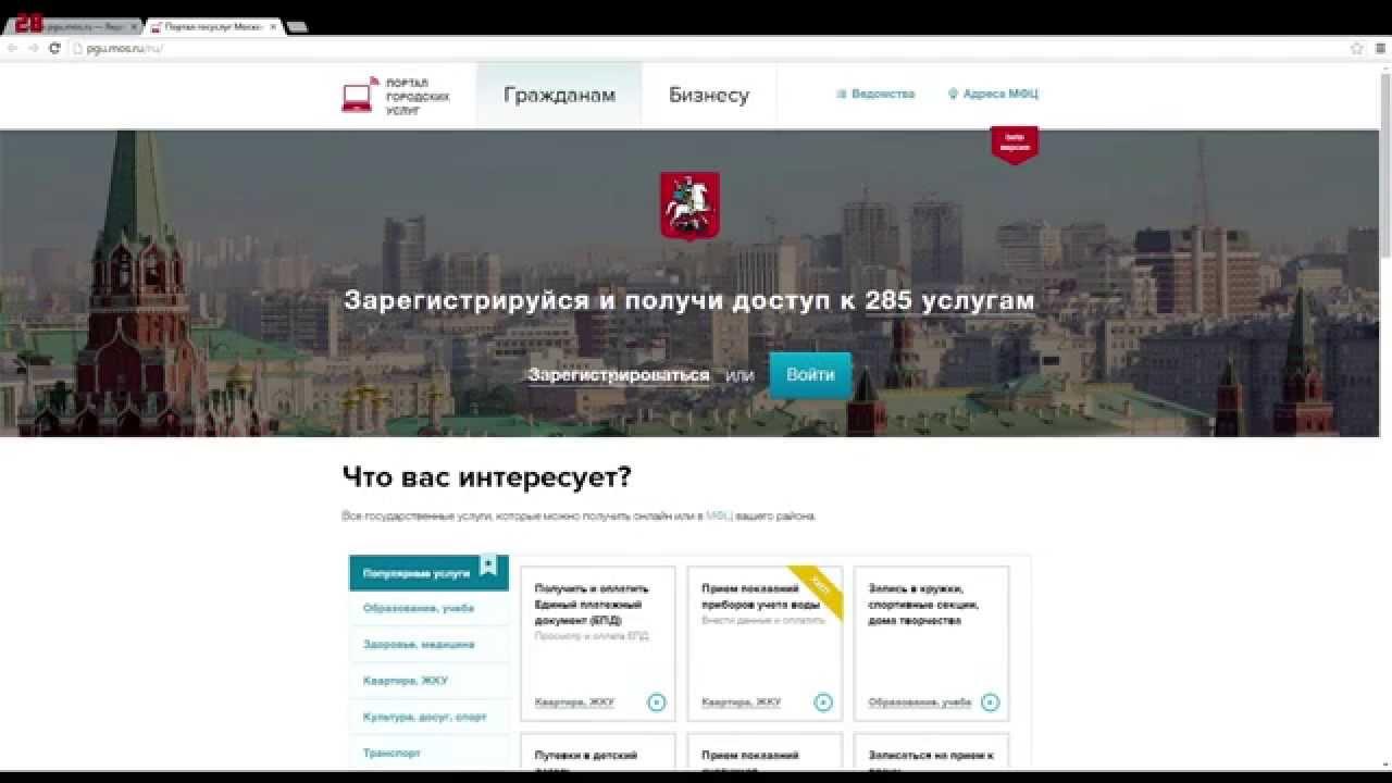 Регистрация на портале pgu.mos.ru - YouTube