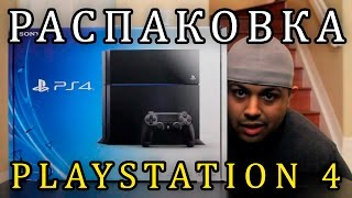 РОЗПАКУВАННЯ: PlayStation 4 (Переклад UNBOXING: PS4 (BEST UNBOXING VIDEO) by DashieXP2)