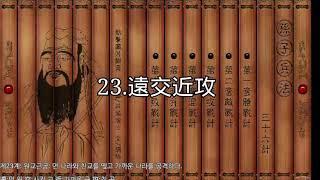 """동양 처세술의 최고봉 손자병법 36계 - 구글플레이 """"슬러디"""" 검색"""