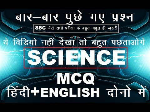 science mcq in hindi / #science asked question in ssc/ study corner