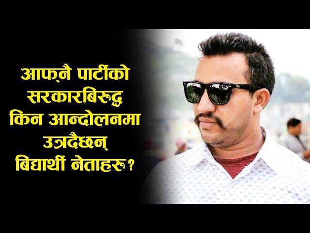 आफ्नै पार्टीको सरकारबिरुद्ध किन आन्दोलनमा उत्रदैछन् बिद्यार्थी नेताहरु ? | Nepali Public TV
