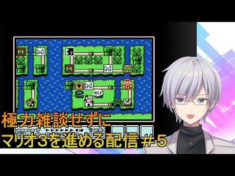 【スーパーマリオ3】紫ノ屋律 雑談しながらマリオ3を終わらせる#5 【Vtuber】