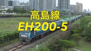 2019/07/06 高島線 86レ EH200-5 thumbnail